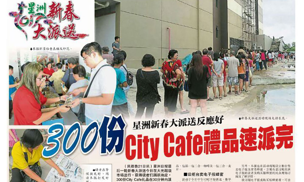 CityCafe in Chinese Newspaper